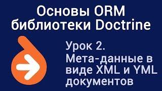 Урок 2. Основы ORM библиотеки Doctrine. Мета-данные в виде XML и YML документов