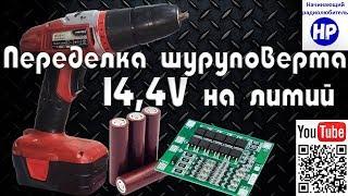 Переделка шуруповерта 14V на литий (Li-ion) с переделкой зарядного устройства