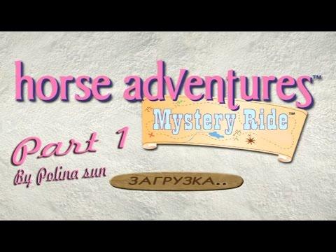Прохождение игры Barbie Horse Adventures часть 1