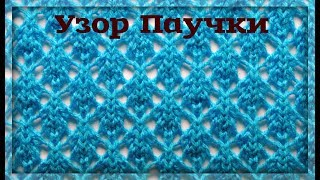 Узор спицами Паучки  Ажур  Beautiful pattern Loop Stitch Pattern Tutorial