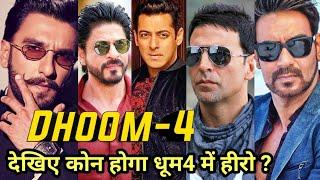 Who Is Dhoom4 Hero | Akshay Kumar | Ajay Devgan | SRK | Salman Khan | Tiger Shroff Ranveer Singh