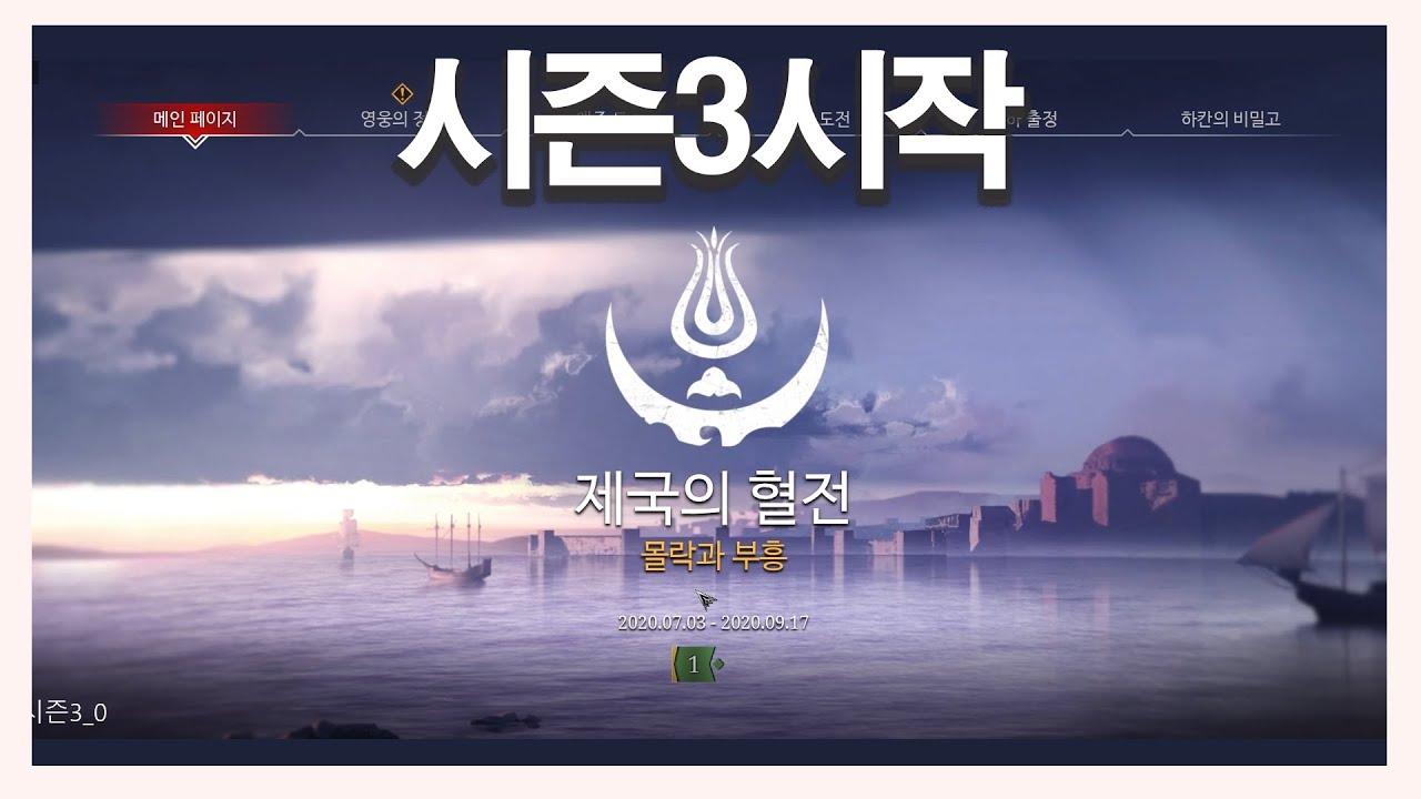 [전게]컨커러스 블레이드 시즌3 시작 : 관우Guanyu