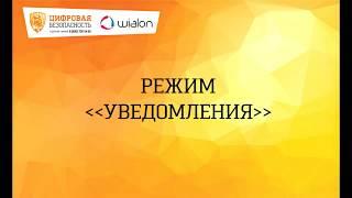 Обучение пользователей Wialon. Уведомления