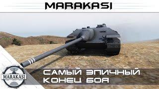 Самый эпичный конец боя World of Tanks - редкие медали