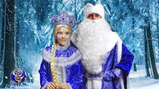 Поздравления для Евгения или Евгении с Новым Годом!