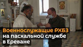 Военнослужащие отряда войск РХБЗ приняли участие в пасхальной службе ո православном храме в Ереване.