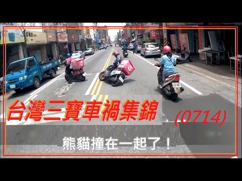 台灣三寶車禍集錦0714