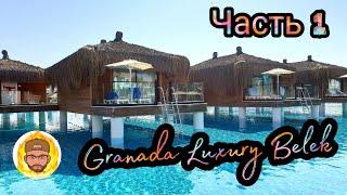 Лучшие отели Турции 2020 Granada Luxury Belek в условиях карантина Часть 1