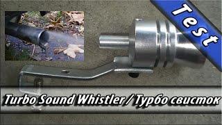 Turbo Exhaust Whistle Test AliExpress / Турбо насадка свистулька на глушитель из Китая