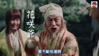 松田翔太、笹野高史、桐谷健太、有村架純au三太郎「很大的大頭菜」篇【...