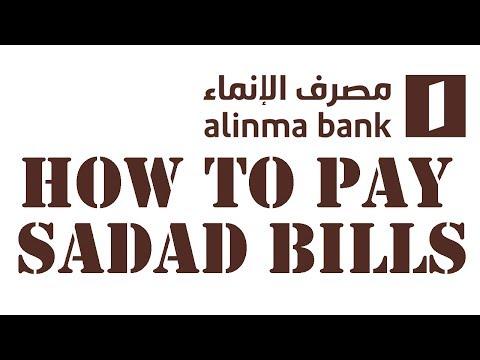 How to pay Sadad Bill - طريقة دفع و سداد فاتورة من البنك الانماء السعودي