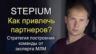 #Stepium как заработать. Как привлекать людей в команду. Новая стратегия от эксперта МЛМ #Степиум
