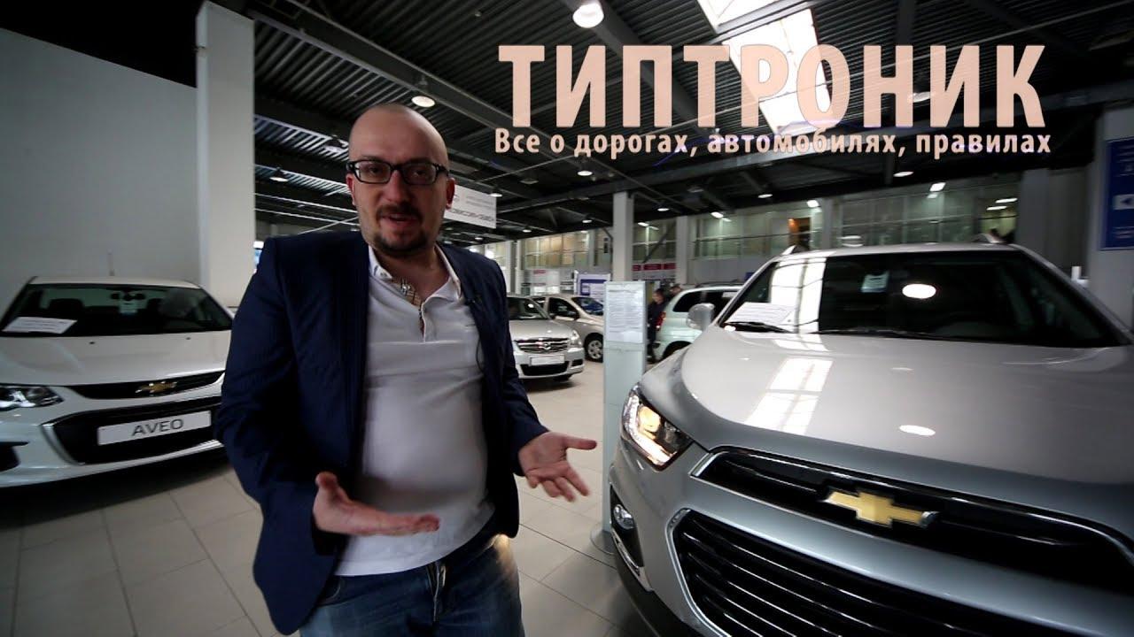 Продажа автомобилей chevrolet б/у в спб и ленинградской области: 16 авто в наличии, низкие цены, возможность купить шевроле с пробегом в.