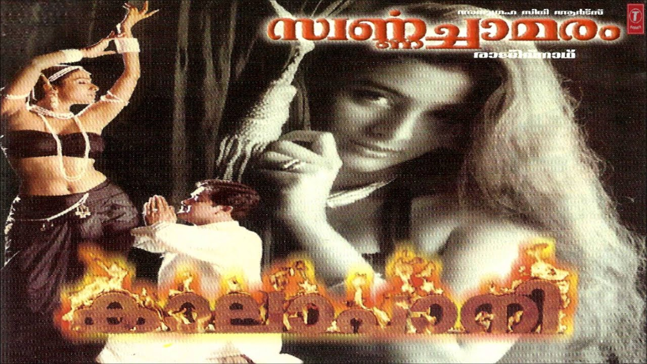 Chemboove Poove Full Song (Audio) - Kalapani Malayalam Movie Songs - Mohan  Lal, Tabu