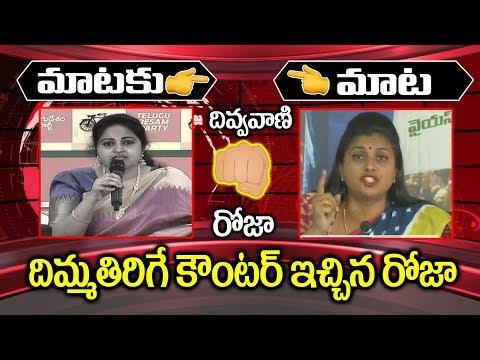 Divyavani VS Roja    YCP MLA Roja Strong Counter to Actress Divyavani    TDP VS YCP    Mataku mata
