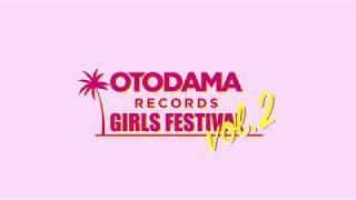 2018.3.9(金)開催@O-WEST OTODAMA RECORDS GIRLS FESTIVAL VOL.2 スペシ...