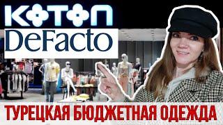 Недорогая турецкая одежда Koton и DeFacto Шоппинг в Стамбуле 2021