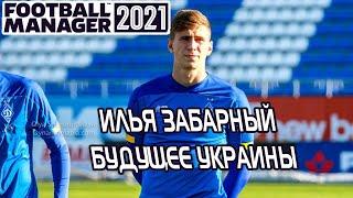 ИЛЬЯ ЗАБАРНЫЙ БУДУЩЕЕ УКРАИНСКОГО ФУТБОЛА I WONDERKIDS FM 2021 FOOTBALL MANAGER 2021