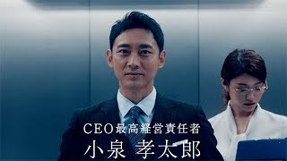 ROBOT PAYMENT 新CMキャラクター・小泉孝太郎さん出演の動画CM。「会社...