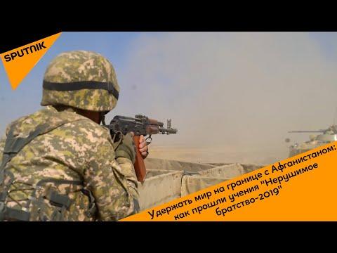 """Удержать мир на границе с Афганистаном: как прошли учения """"Нерушимое братство-2019"""""""