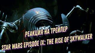 Звездные войны: Эпизод 9. РЕАКЦИЯ на трейлер