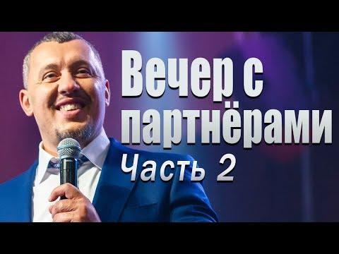 Вечер с партнёрами Возрождение Днепр  ЧАСТЬ 2  Апостол Владимир Мунтян