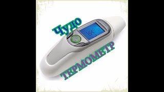 sanitas SFT 75 Multi-function thermometer. Супер Термометр !!!