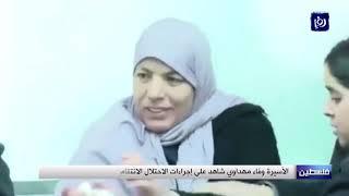 عائلة الشهيد أشرف نعالوة تواجه إجراءات انتقامية من سلطات الاحتلال (12/8/2019)