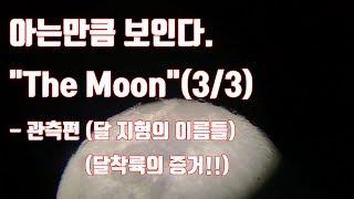 """아는만큼 보인다.  """"The Moon""""…"""