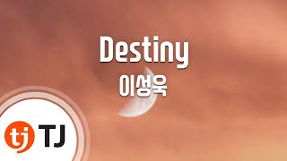 [TJ노래방] Destiny(마녀유희OST) - 이성욱 (Destiny(Witch Yoo Hee OST) - Lee sung wook) / TJ Karaoke