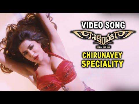 Chirunavey Speciality Video Song || Sikindar Video Songs || Surya, Samantha