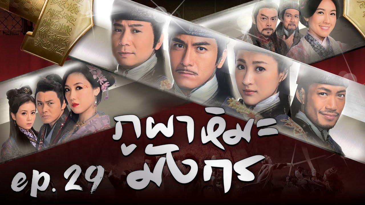 ซีรีส์จีน | ภูผา หิมะ มังกร(GHOST DRAGON OF COLD MOUNTAIN)[พากย์ไทย] | EP.29 | TVB Thailand | MVHub