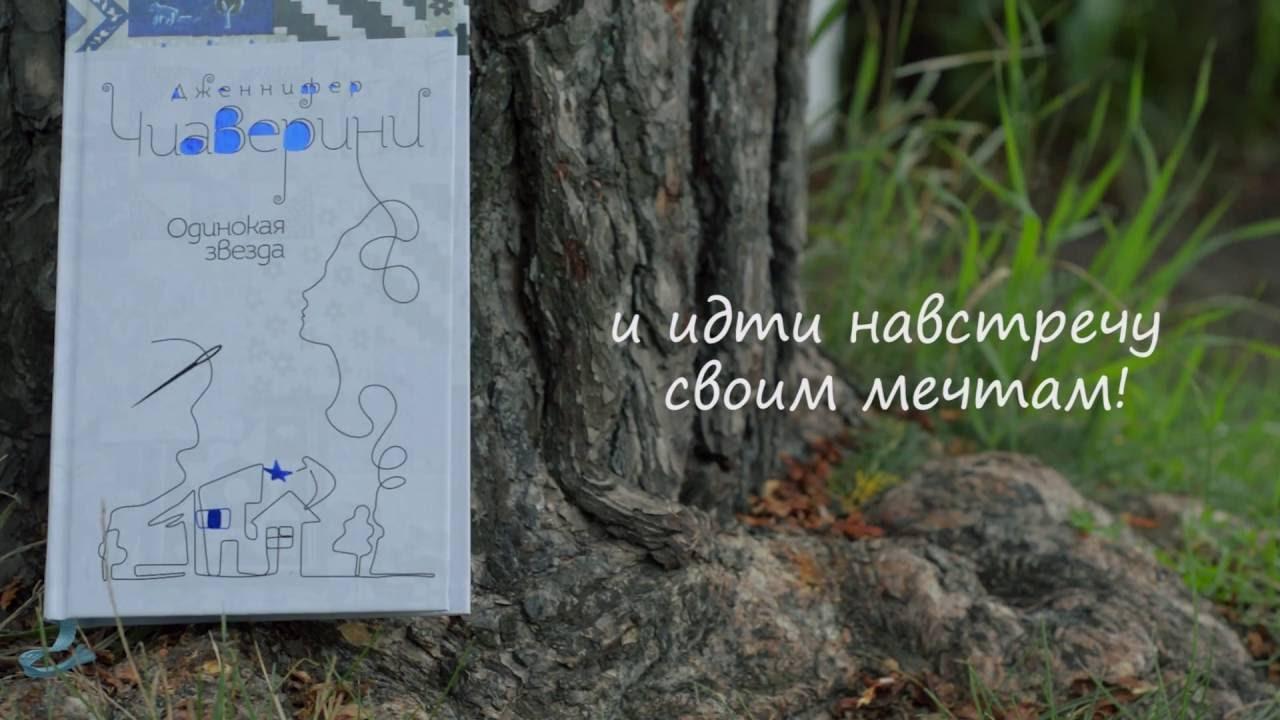 Обложка книги дженнифер чиаверини одинокая звезда