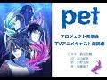 9月24日(月・祝)TVアニメ、舞台「pet」制作発表会 朗読劇