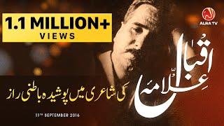 Allama Iqbal Ki Shairi Mein Poshida Raaz | By Younus AlGohar