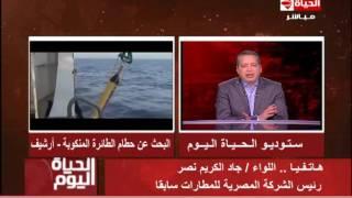 رئيس المصرية للمطارات: مسئولية الطائرة المنكوبة تقع على فرنسا
