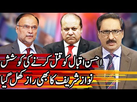 Kal Tak with Javed Chaudhry – 7 May 2018   Express News