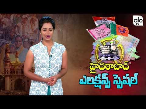 Hyderabad Lok Sabha Election 2019 | BJP VS MIM | MP Election 2019 | Telangana | Alo Tv Channel