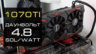 Даунвольт 1070 ti ASUS STRIX. 4.8 sol/watt