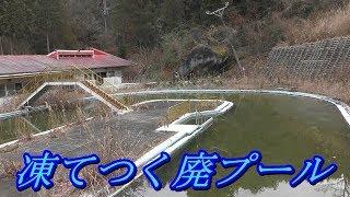 第九話 凍てつく冬の廃プール 取材班廃墟探索ドキュメンタリーSeason4
