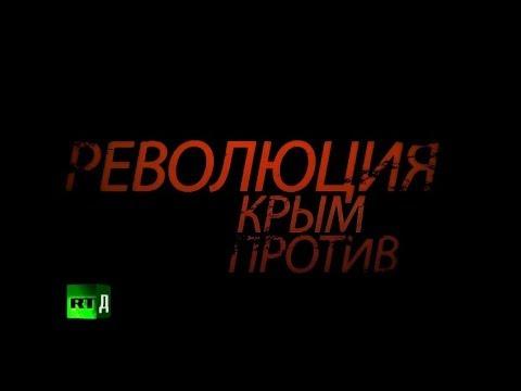 Революция. Крым против
