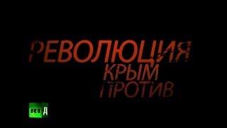 Революция. Крым против(Переворот на Украине расколол некогда единую страну. Полуостров Крым отказался подчиняться новым властям...., 2014-03-07T22:35:15.000Z)