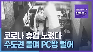 [단독] 코로나 휴업 노렸다…수도권 돌며 PC방 털어 / 연합뉴스TV (YonhapnewsTV)