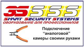 подключение камеры 3s-cctv.ru система видеонаблюдения своими руками(подключение камеры к видеорегистратору своими руками, видеонаблюдение, подключение камеры, камеры видеон..., 2014-10-09T17:42:56.000Z)