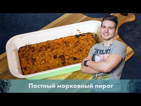 Приготовить Постный морковный пирог Лаборатория Workout онлайн видео