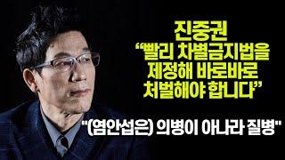 차별금지법으로 기독교인들 처벌할 수 있다고 한 진중권 교수 (염안섭 원장)