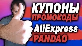 Промокоды, скидки, купоны на AliExpress и Pandao –КАК НЕ ПРОПУСКАТЬ/РАСПРОДАЖА 2019