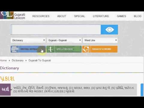 gujaratilexicon dictionary for windows 7
