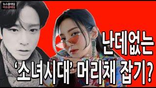 김상교, '소녀시대' 효연 저격… 이유 있나?