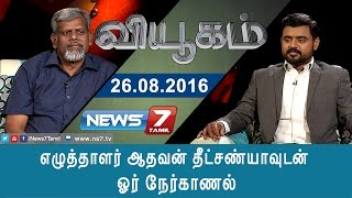 Viyugam - Interview with writers Aadhavan and Dheetchana